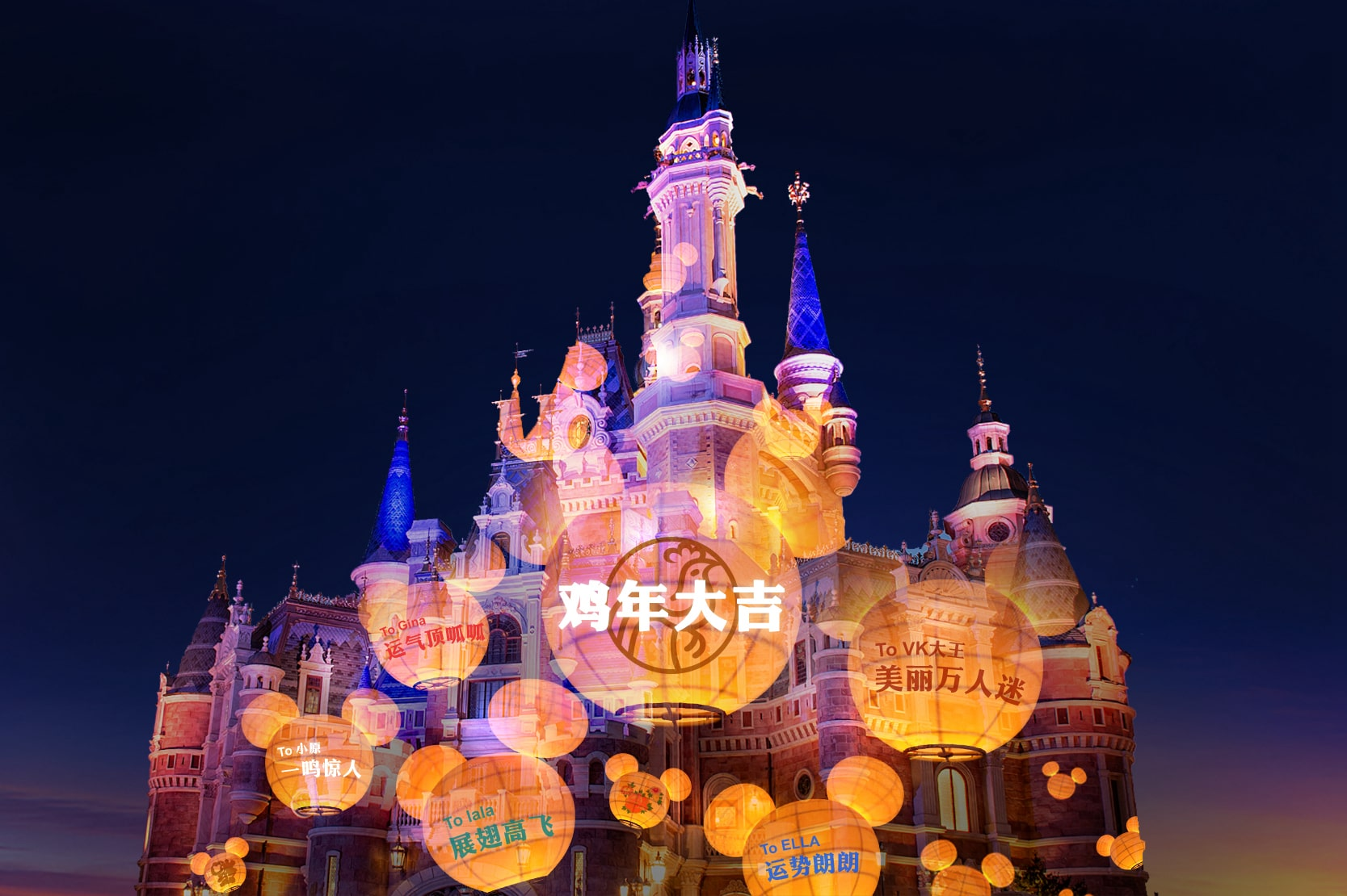 Shanghai Disney Resort Celebrates Its First Ever Lunar