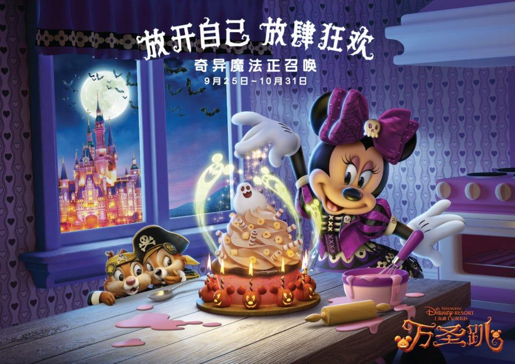 Halloween Shanghai Disneyland 2017 - Travel to the Magic