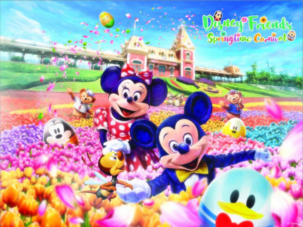 Hong Kong Disneyland - Disney Friends Springtime Carnival 2018