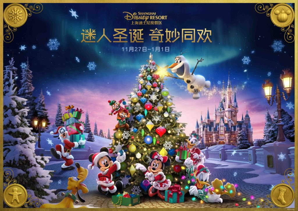 Shanghai Disney Resort - Christmas 2017 - Celebrate the Enchanted Christmas KV