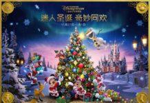 Shanghai Disney Resort - Christmas 2017 - Celebrate the Enchanted Christmas KV