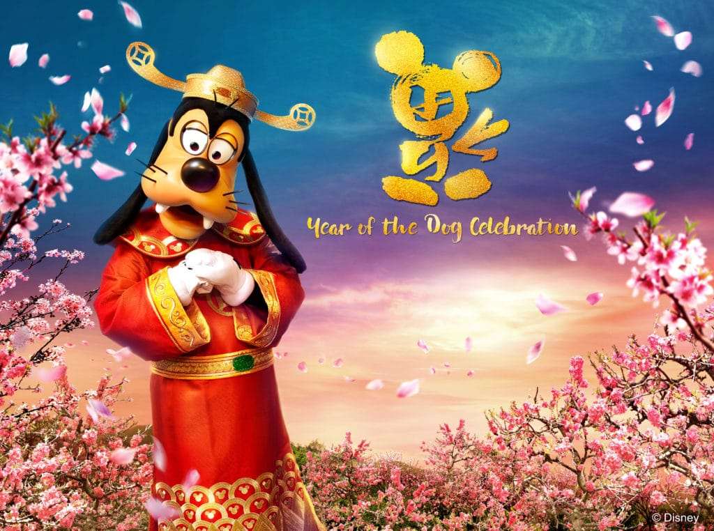 Hong Kong Disneyland - Chinese New Year - Year of the Dog - Goofy