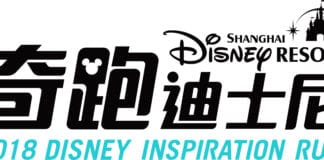 Shanghai Disney Inspiration Run Logo