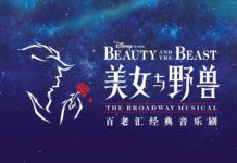 Shanghai Disney Resort - Beauty and the Beast