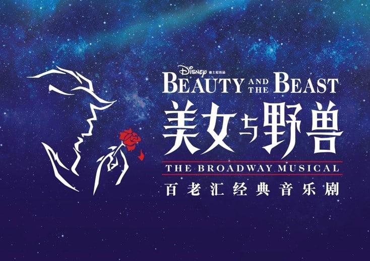 Shanghai Disney Resort - Beauty and the Beast